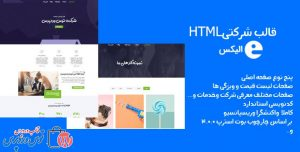 قالبHTML شرکتی الیکس Elix