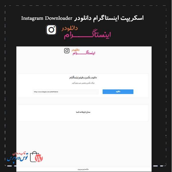 اسکریپت اینستاگرام دانلودر Instagram Downloader