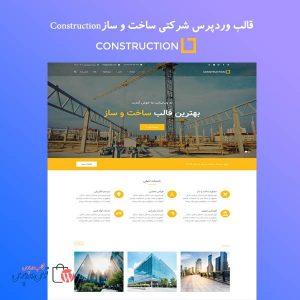 قالب وردپرس شرکتی ساخت و سازConstruction