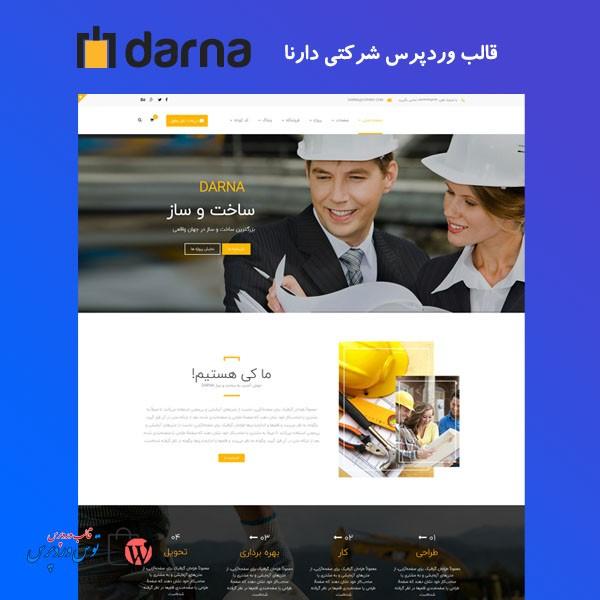 قالب وردپرس چند منظوره شرکتی DARNA