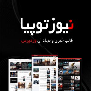 قالب خبری و مجله ای وردپرس newstopia