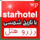 قالب هتل ستاره قالب حرفه ای آژانس های مسافرتی starhotel
