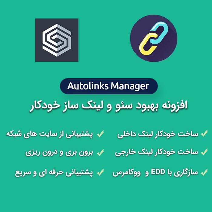 افزونه لینک ساز خودکار وردپرس Autolinks Manager