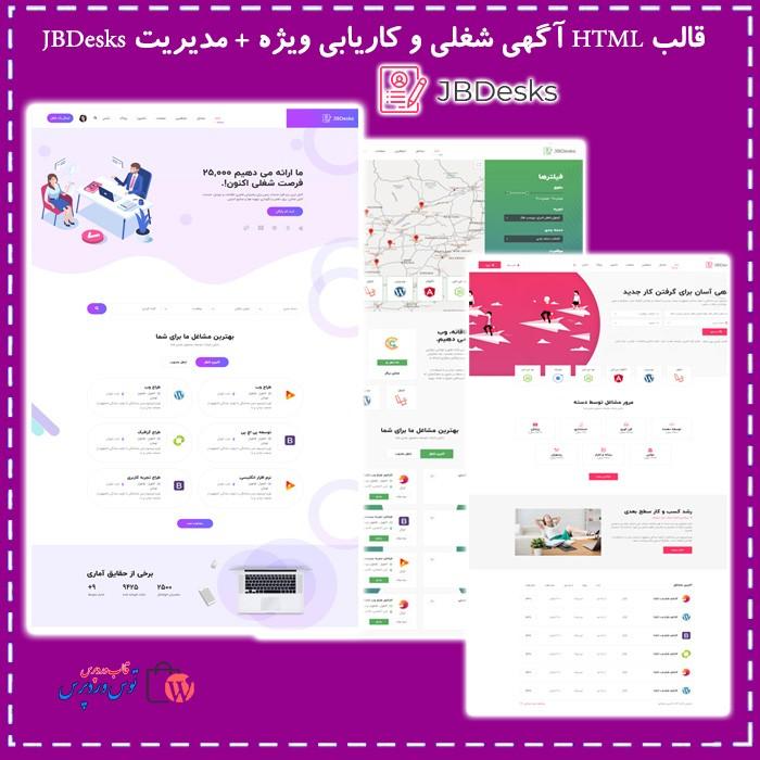 قالب HTML آگهی شغلی و کاریابی ویژه + مدیریت JBDesks