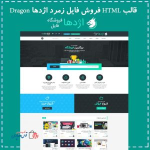 قالب HTML فروش فایل زمرد اژدها Dragon
