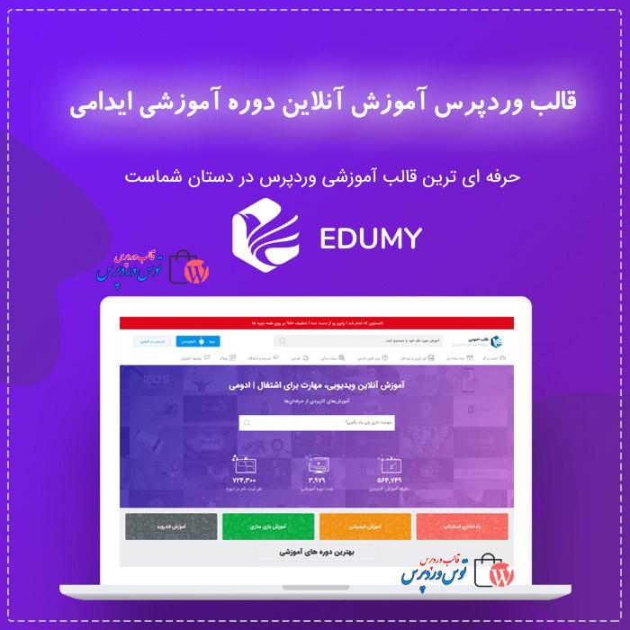 قالب وردپرس آموزش آنلاین ایدامی Edumy