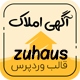 قالب ارسال آگهی املاک زوهاوس Zuhaus