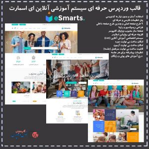 قالب وردپرس حرفه ای سیستم آموزشی آنلاین Esmart ای اسمارت