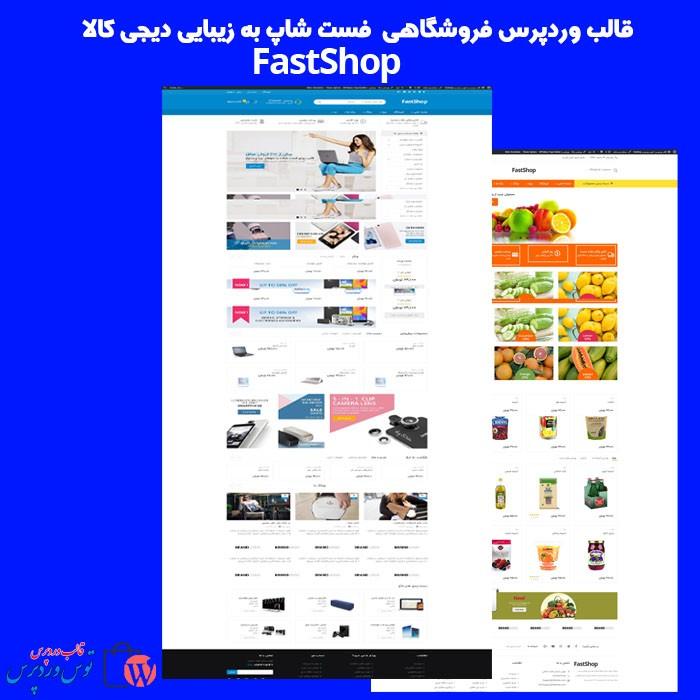 قالب وردپرس فروشگاهی FastShop  فست شاپ به زیبایی دیجی کالا