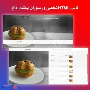 قالب  HTMLشخصی و رستوران نیمکت داغ