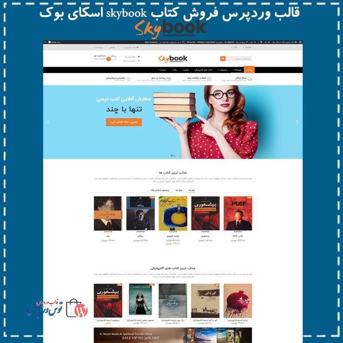 قالب وردپرس فروش کتاب skybook اسکای بوک
