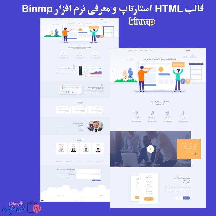 قالب HTML استارتاپ و معرفی نرم افزار Binmp