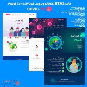 قالب  HTML خلاقانه ویروس کرونا Covid19 کوید-۱۹