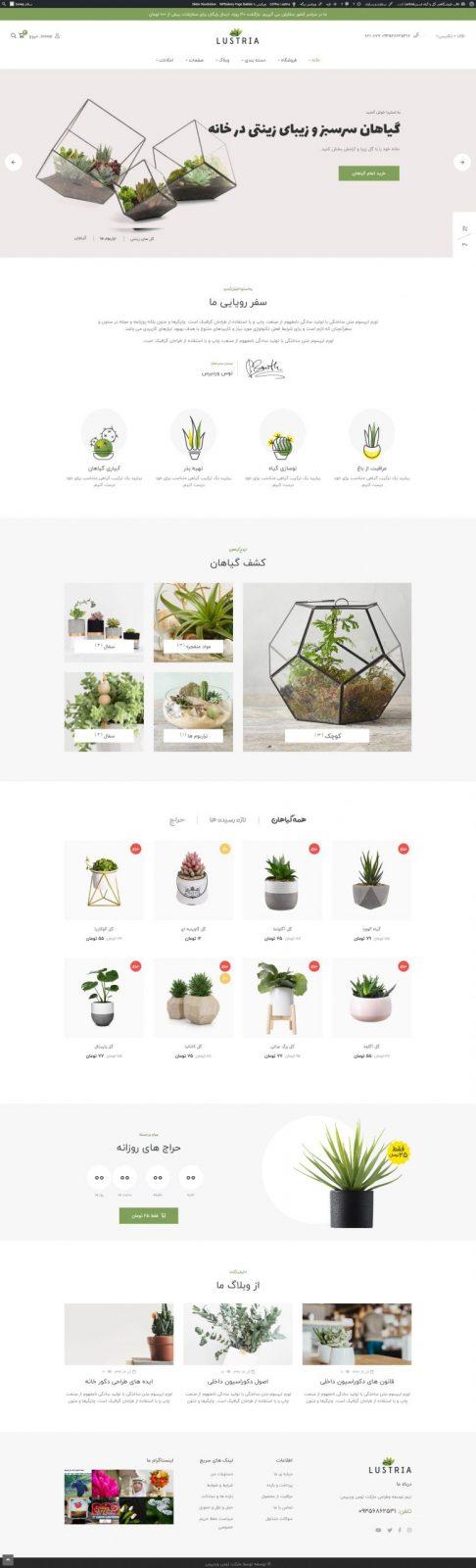 قالب فروشگاهی گل و گیاه Lustria  لستریا