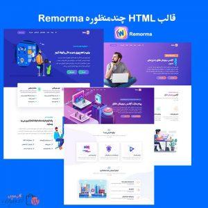 قالب HTML چندمنظوره Remorma