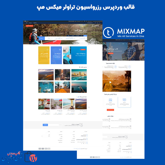 قالب وردپرس رزرواسیون  تراولر میکس مپ  Traveler mixmap