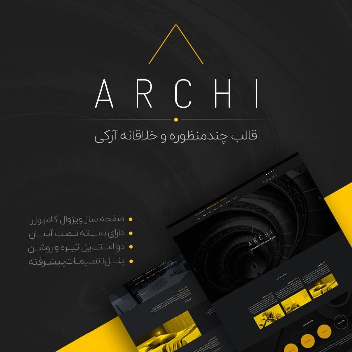 قالب وردپرس شرکتی معماری آرکی Archi