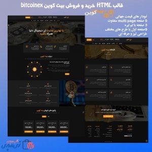 قالب HTML خرید و فروش بیت کوین bitcoinex