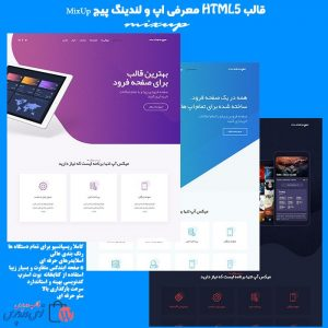 قالب HTML5 معرفی اپ و لندینگ پیج MixUp