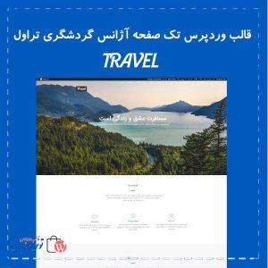 قالب وردپرس تک صفحه آژانس گردشگری TRAVELتراول