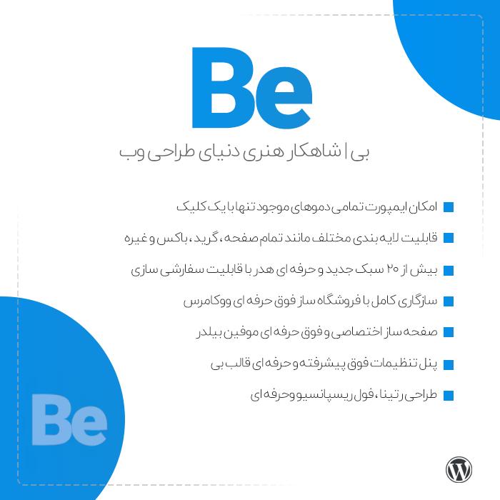 قالب چند منظوره BeTheme