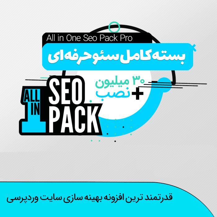 بسته کامل سئو حرفه ای و قدرتمند All In One Seo Pack Pro
