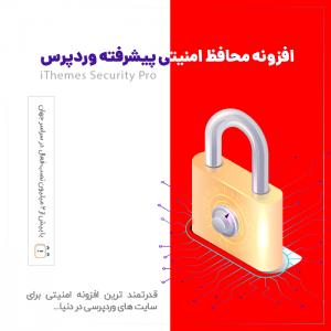 افزونه امنیتی وردپرس IThemes Security Pro
