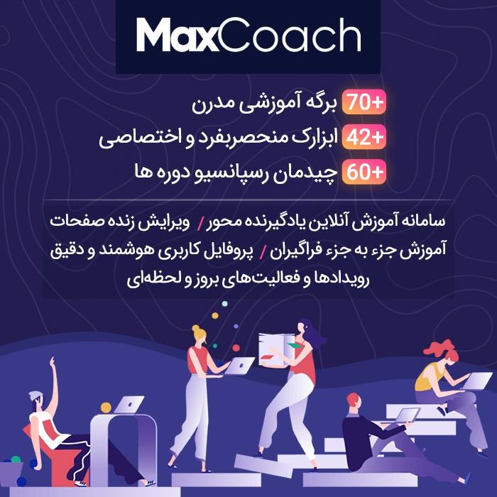 قالب آموزشگاهی MaxCoach