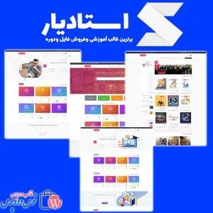 قالب فروش دوره آموزش آنلاین استادیار Studiare