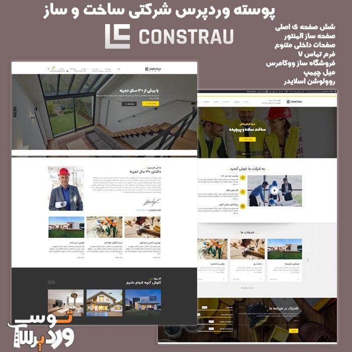قالب وردپرس شرکتی ساخت و ساز Constrau
