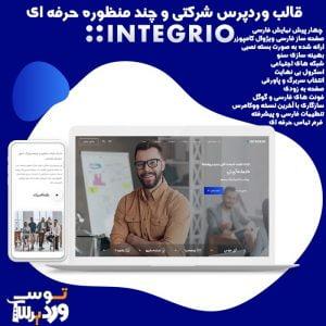 قالب وردپرس شرکتی و چند منظوره Integrio