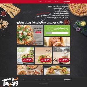 قالب حرفه ای سفارش آنلاین غذا Pizzaro پیزارو