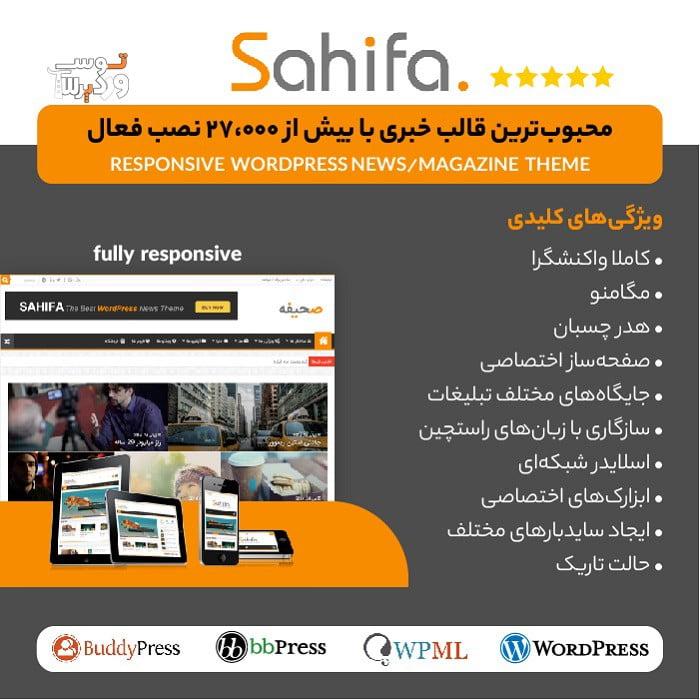 قالب خبری صحیفه Sahifa