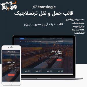 قالب وردپرس حمل و نقل Translogic