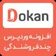افزونه وردپرس چند فروشندگی Dokan Pro دکان پرو فارسی