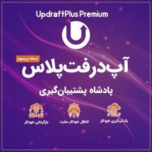 افزونه بکاپ و انتقال سایت آپ درفت پلاس | UpdraftPlus Premium