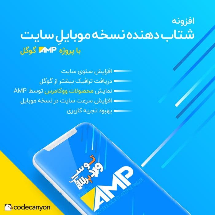 افزونه بهینه سازی سایت در موبایل با amp