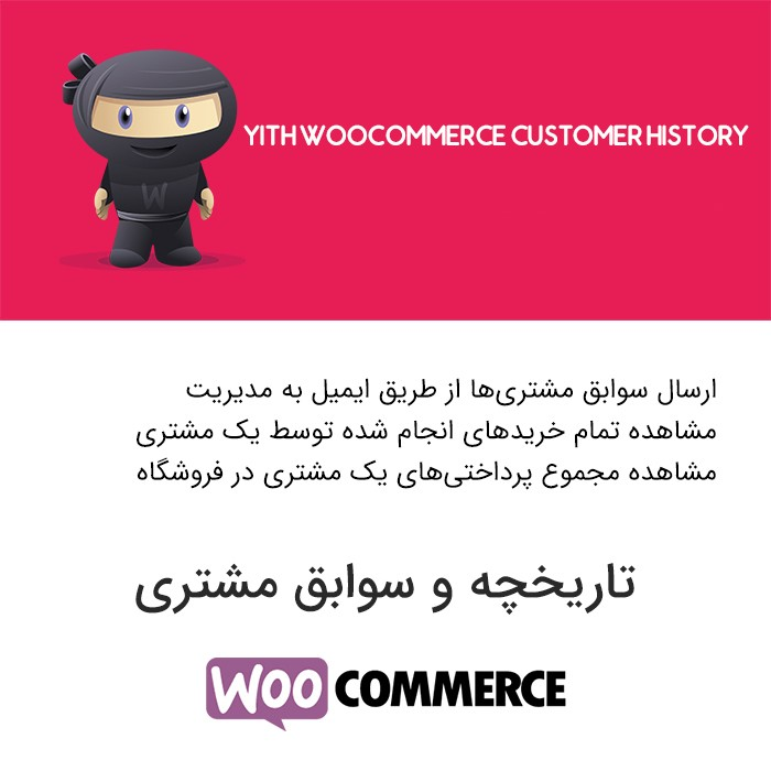 افزونه وردپرس بررسی رفتار مشتریان YITH WooCommerce Customer History Premium فارسی