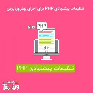 تنظیمات پیشنهادی php برای اجرای بهتر وردپرس
