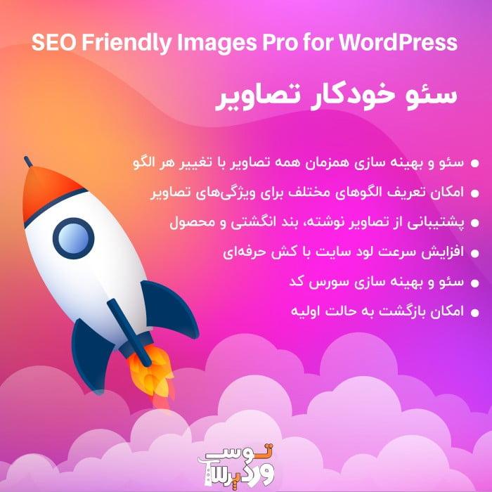 افزونه سئو و بهینه سازی خودکار تصاویر | SEO Friendly Images Pro