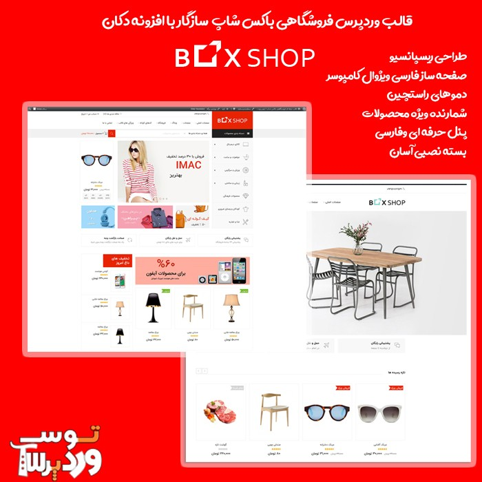 قالب وردپرس فروشگاهی باکس شاپ | BoxShop – سازگار با افزونه دکان