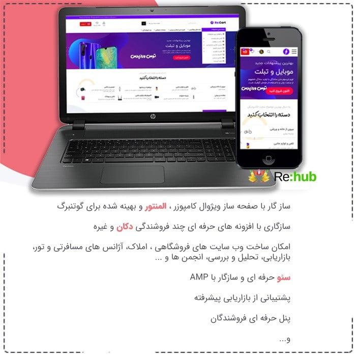 قالب چند فروشندگی ریهاب Rehub