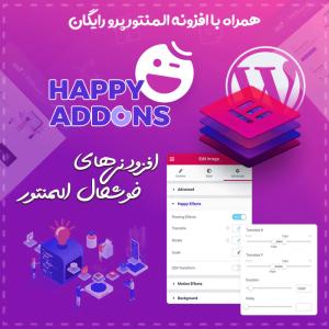 افزونه وردپرس مکمل المنتور Happy Elementor Addons Pro هپی المنتور