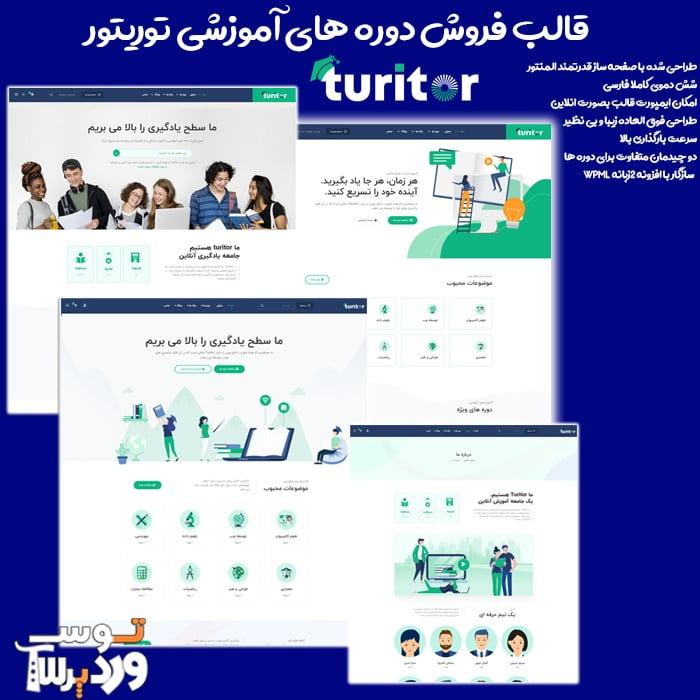 قالب وردپرس آموزش آنلاین توریتور Turitor
