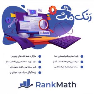 سئوی وردپرس رنک مث پرو | افزونه Rank Math Pro