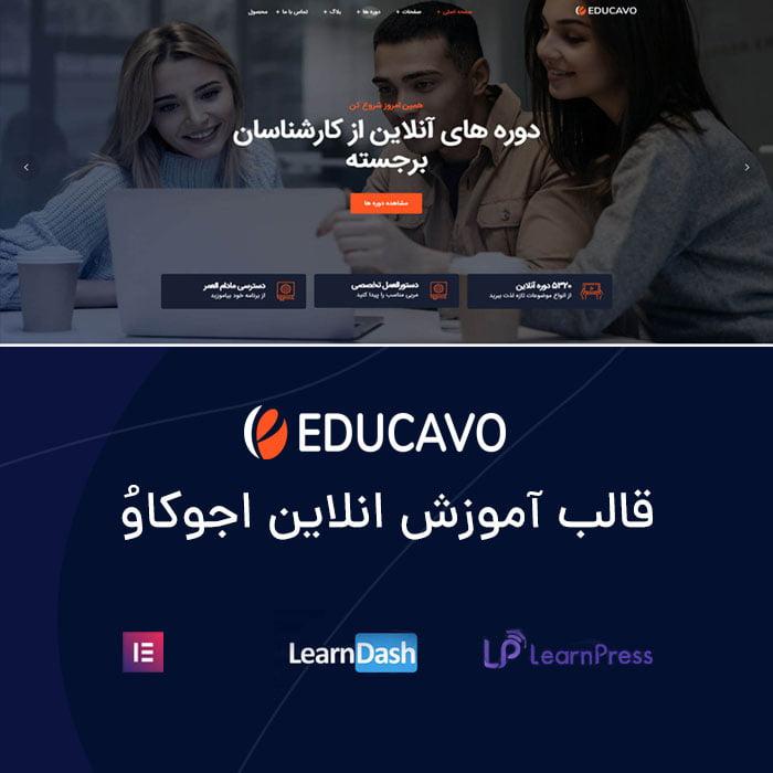 قالب آموزش آنلاین اجوکاو|Educavo