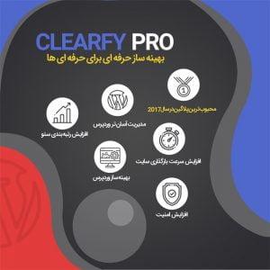 افزونه وردپرس بهینه سازی Clearfy pro فارسی