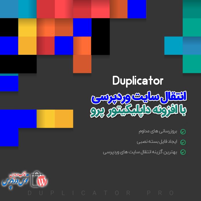 افزونه داپلیکیتور،Duplicator Pro