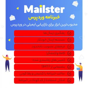 خبرنامه فوق حرفه ای وردپرس میلستر | Mailster