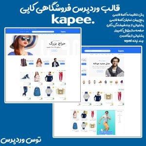 قالب وردپرس فروشگاهی Kapee